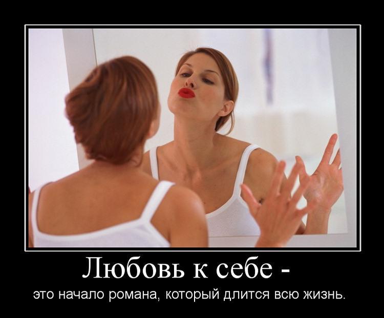 lyubov-k-sebe-_0.jpg